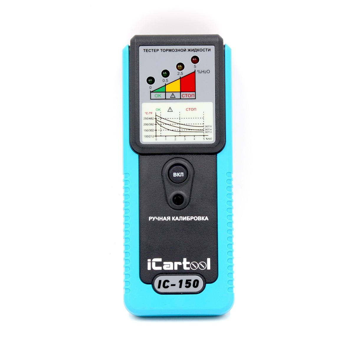 Тестер тормозной жидкости с функцией калибровки iCartool IC-150